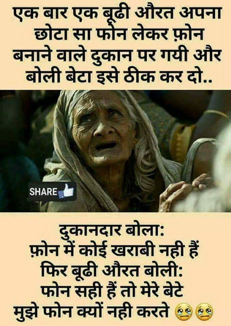 Always Love Your Mother Mom Dad Hindi Quotes Love Quotes