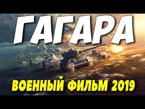 фильм 2019 взял в кольцо гагара русские военные