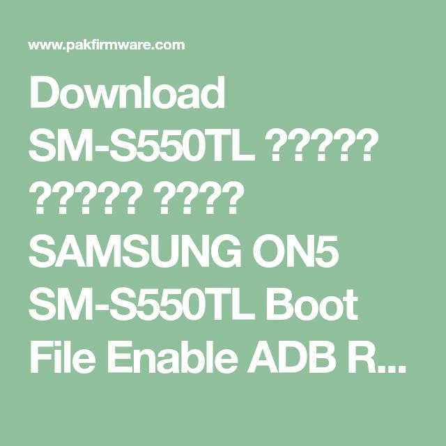Download SM-S550TL تنزيل فلاشة وروت SAMSUNG ON5 SM-S550TL