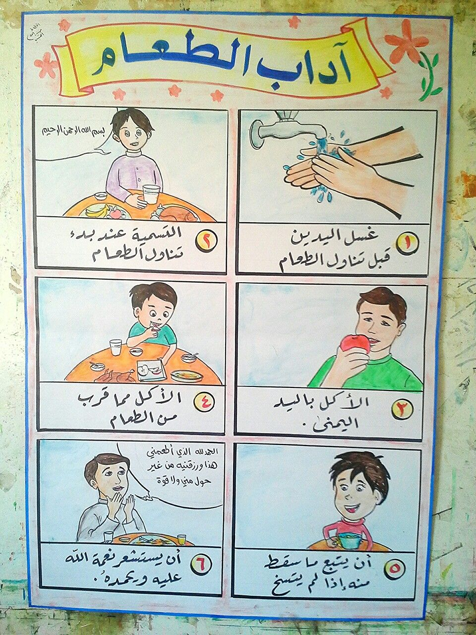 Pin By Asma Kadi On Madrasa Arabic Kids Muslim Kids Activities Islamic Kids Activities