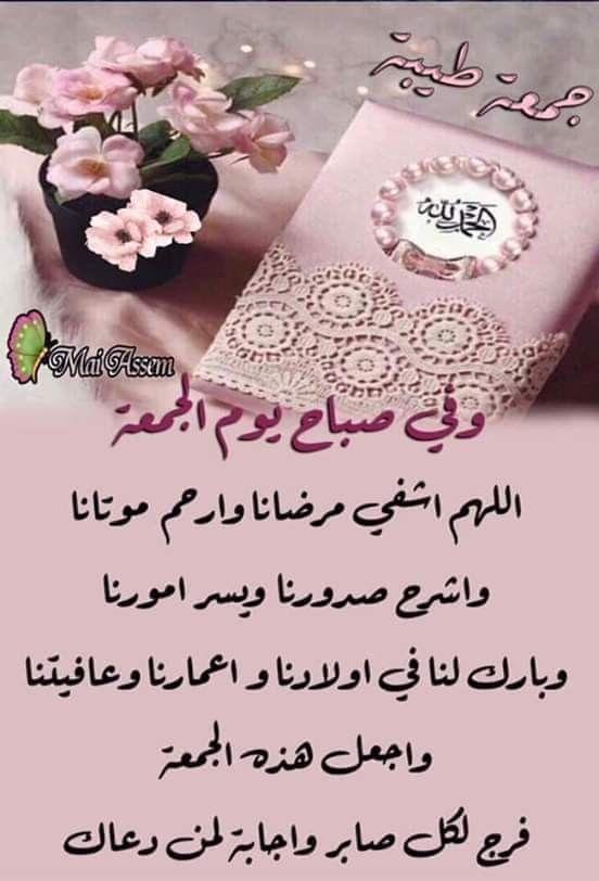 Pin By هبة ابو النيل On Analia Merello Suarez Good Morning Arabic Morning Greeting Islamic Images