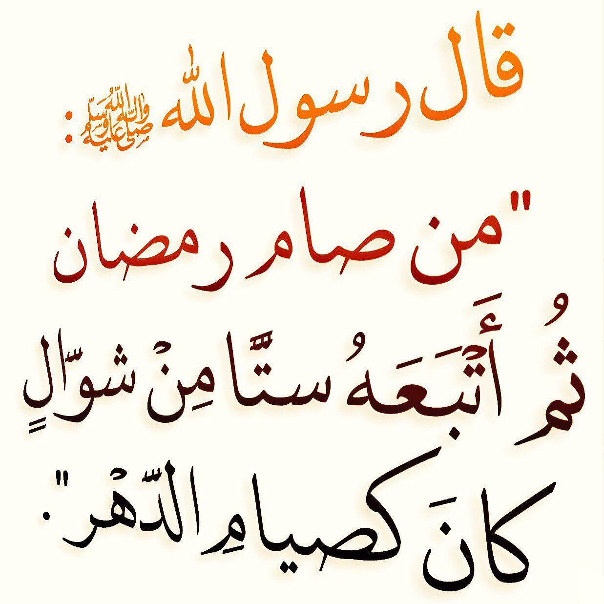 صيام الست Ahadith Hadeeth Ramadan