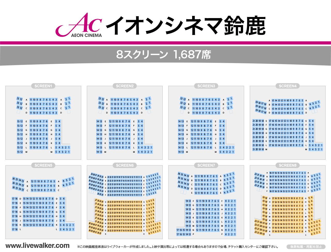 イオンシネマ鈴鹿 三重県 鈴鹿市 Livewalker Com 2020 映画館 シネコン イオン