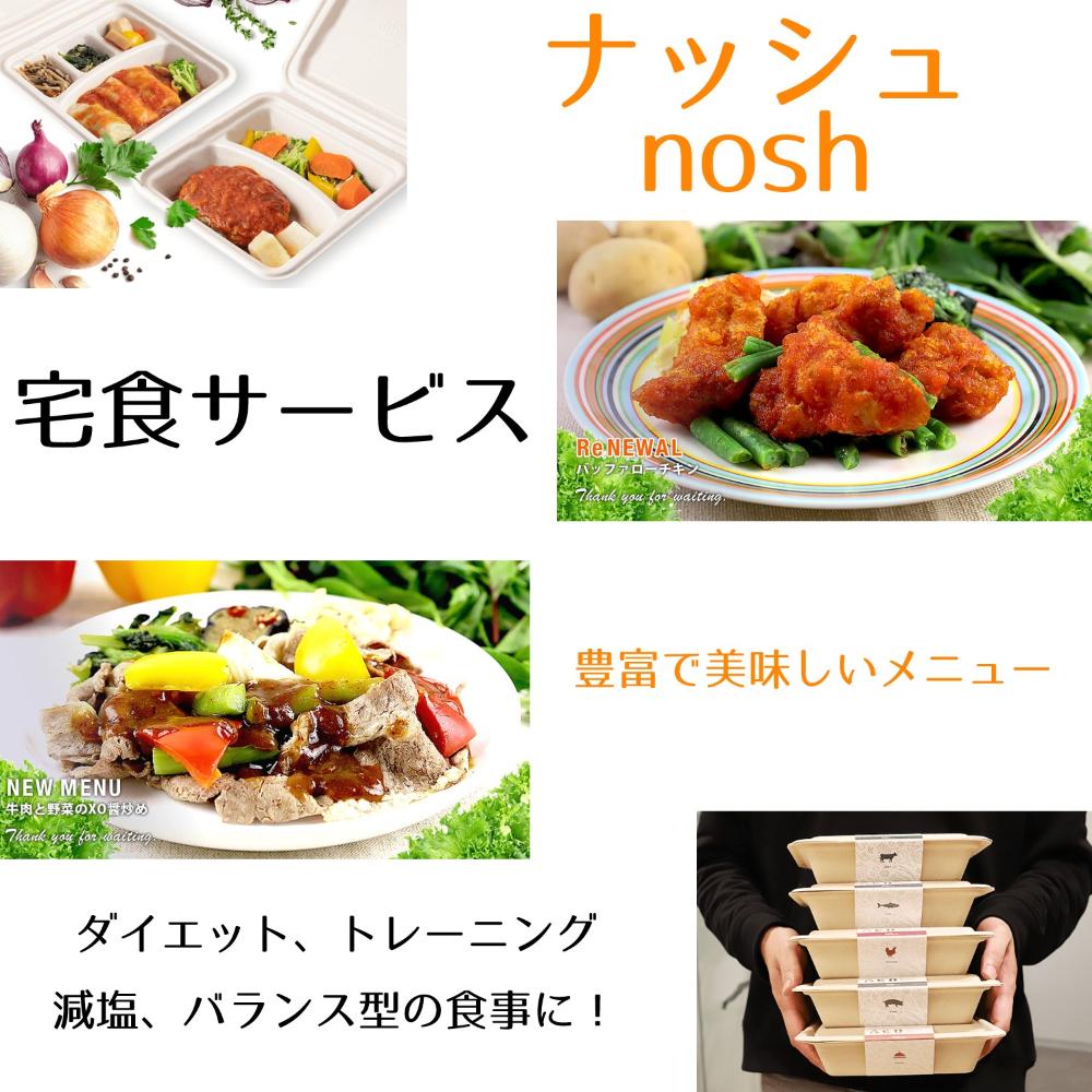 宅食サービスのおすすめ ナッシュ Nosh の評判 口コミ 2020 ヘルシー 食べ物のアイデア レシピ