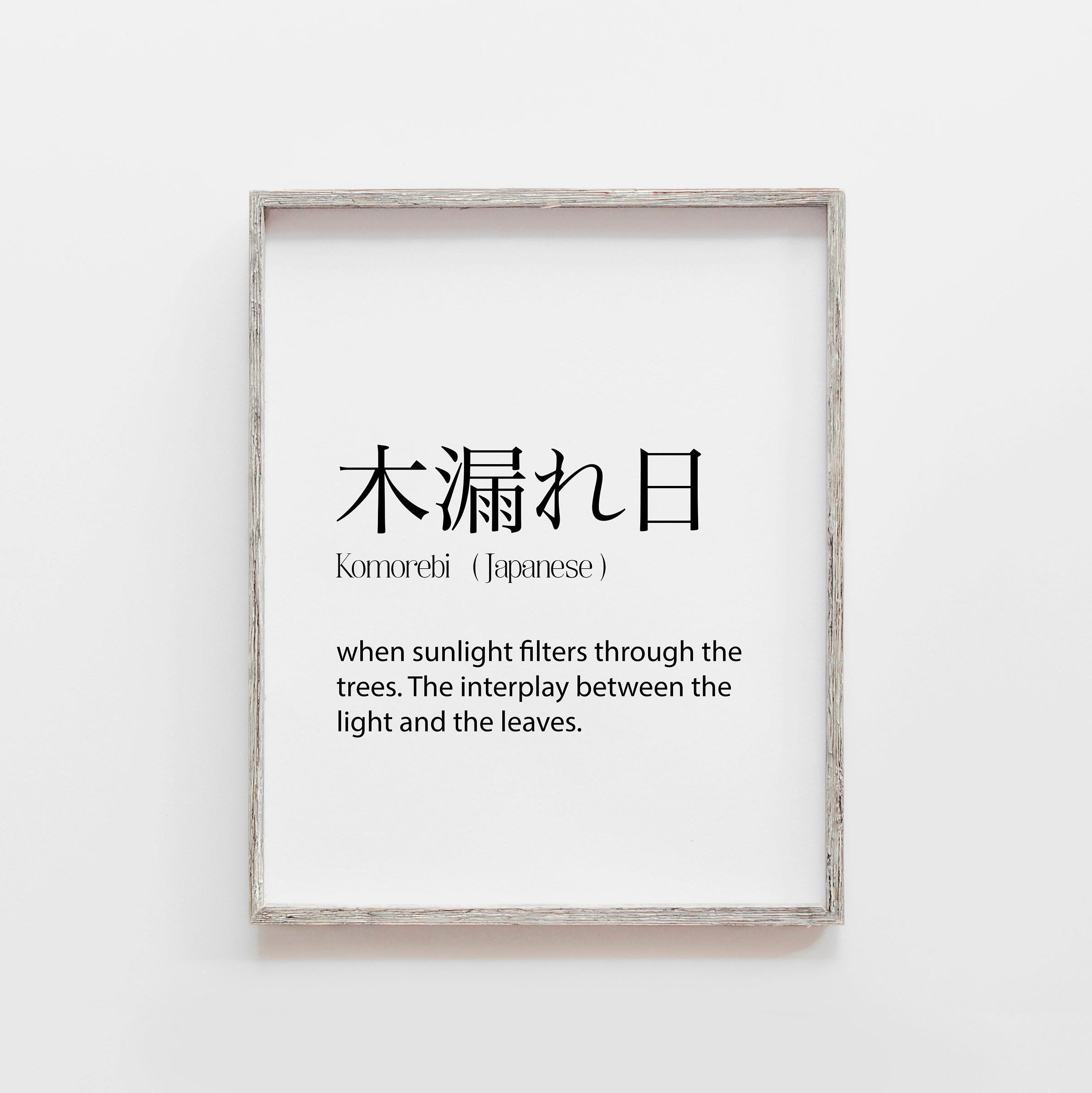 Japanese Print Japanese Gifts Komorebi Definition Printable Etsy In 2020 Japanese Wall Decor Japanese Wall Aesthetic Words