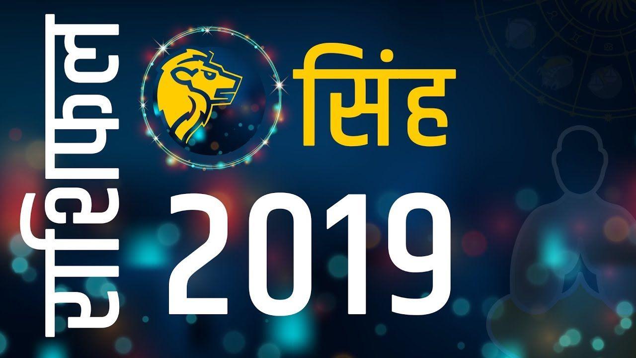 सिंह राशिफल 2019 - Singh Rashi 2019 Rashifal, Leo