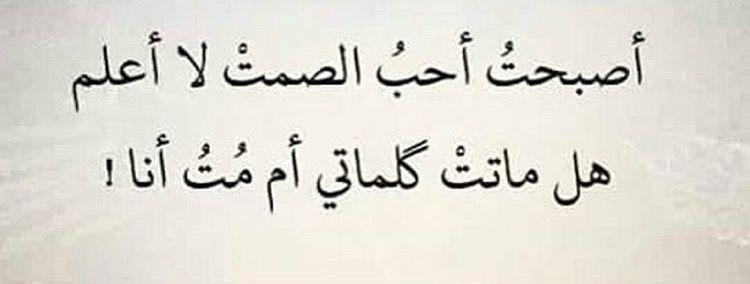 الصمت حكمه حكم امثال مقوله عن الصمت Words Quotes Arabic Quotes