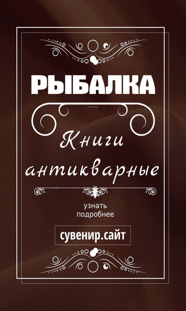 Redkie Izdaniya Rybalka Antikvarnyeknigi Starinnyeknigi Rybalka Orybalke Antique Bookshelf Antique Books Books