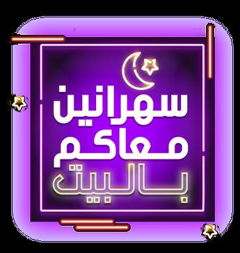 تحميل اغنية سهرانين معاكم بالبيت سيرين عبدالنور 2020 Mp3 رمضان Calm Artwork Keep Calm Artwork Calm