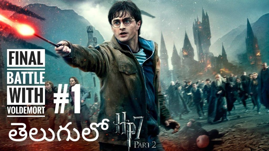 Harry Potter Final Fight With Vodemort In Telugu Scene 1 The Deathly Hallows Part 2 Harry Potter Wallpaper Harry Potter 4k Harry Potter Deathly Hallows