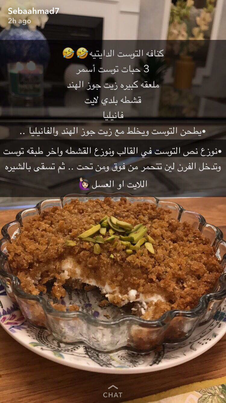 كنافه كذابه صحيه Cooking Recipes Desserts Healty Food Recipes