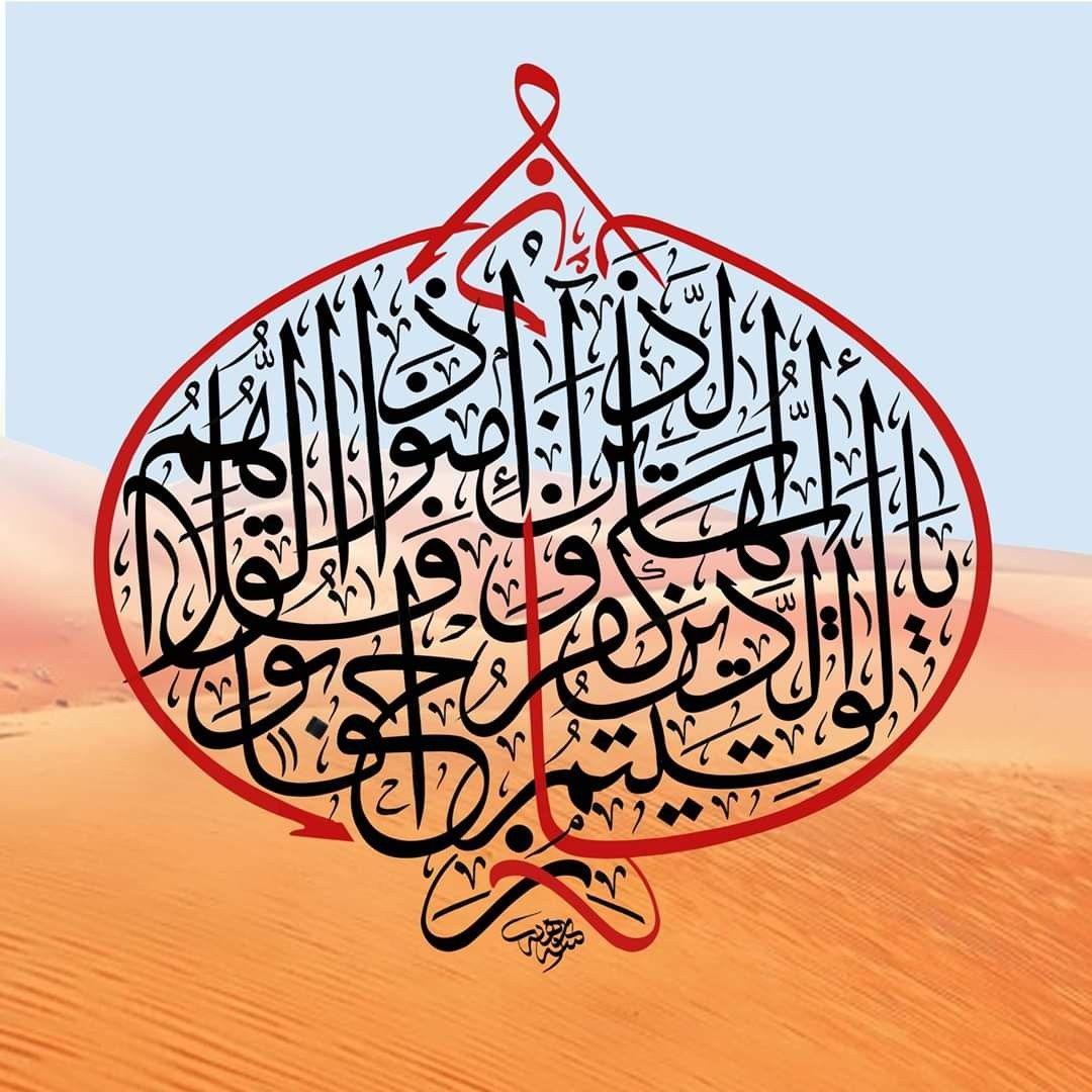 abdullah bulum adlı kullanıcının يا أيها الذين آمنوا