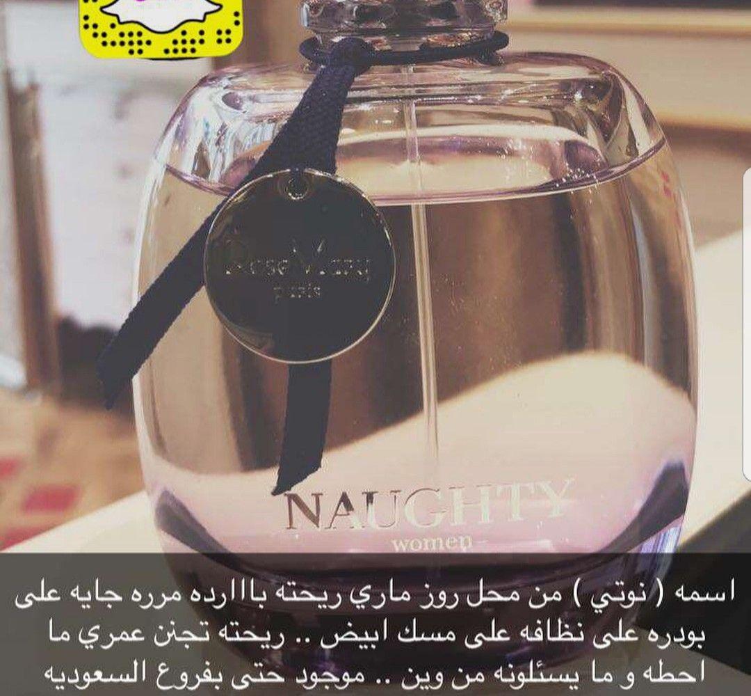 Pin By Nonosaad4 On عطور وبخور وشموع Perfume Beauty Skin Skin Care