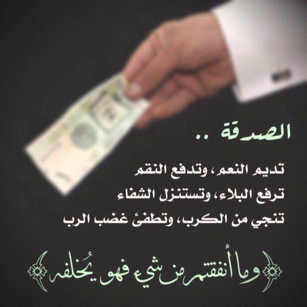 الصدقة تدفع البلاء Ex Quotes Islamic Phrases What Is Islam