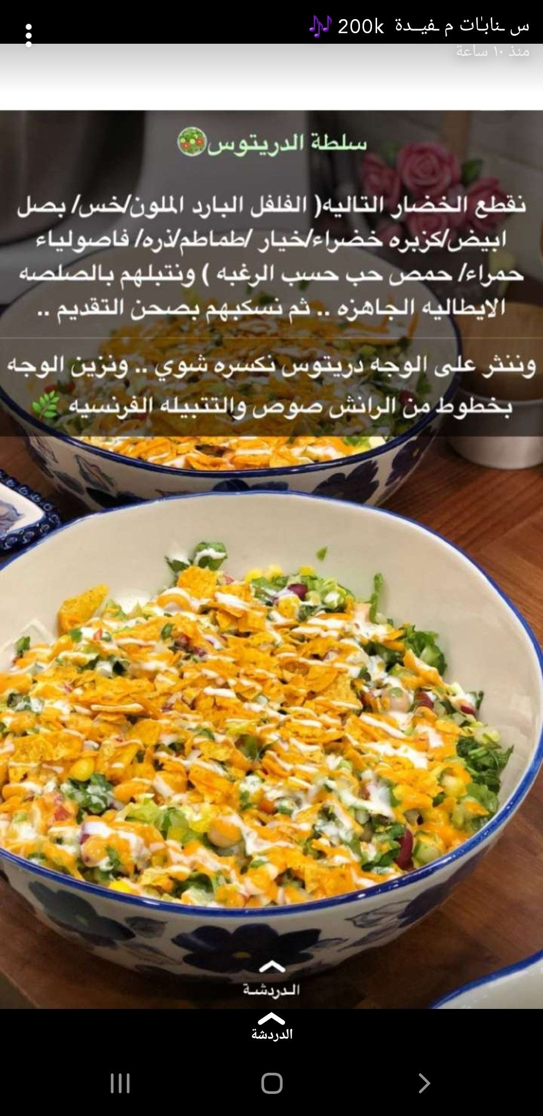 Pin By Nabeit Alrihan On Food Cooking Recipes Cooking Salad Recipes