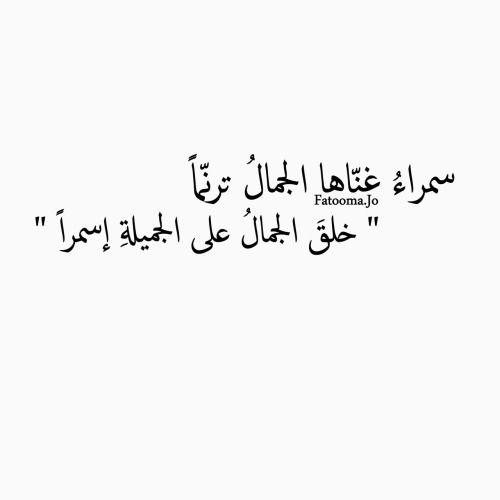 اهديها لكل امرأة سمراء | arabic | Arabic love quotes, Arabic