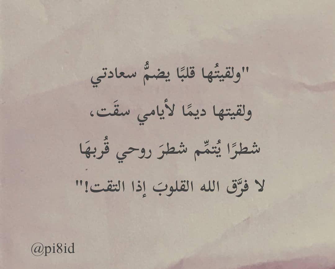 تمبلريات On Instagram من حساب Pi8id Like Quotes Arabic Quotes Me Quotes