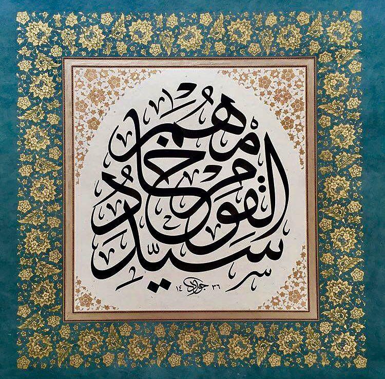 The People S Lord Is Their Servant Bir Kavmin Efendisi Ona Hizmet Edendir سيد القوم خادمهم Calligrapher
