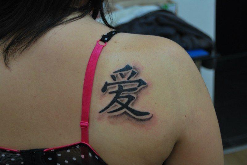 3d Japanese Word Kanji Tattoo Designs On Back Of Shoulder Jpg 800 536 Stylish Tattoo Tattoos Kanji Tattoo