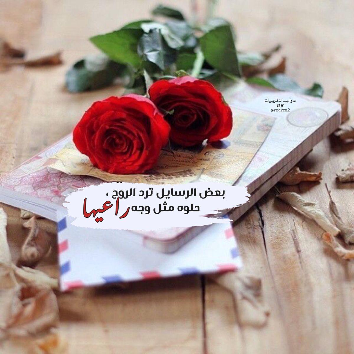 Pin By هہ وآجسـ آلذگريـﮯآت 𝙂 𝙍 On G R In 2021 Red Roses Beautiful Roses Drying Roses