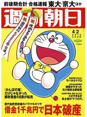 日本破産だよドラえもん o doraemon anime fnaf frosted flakes cereal box