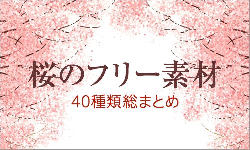 商用利用無料桜のイラストやパターンのフリー素材のまとめ