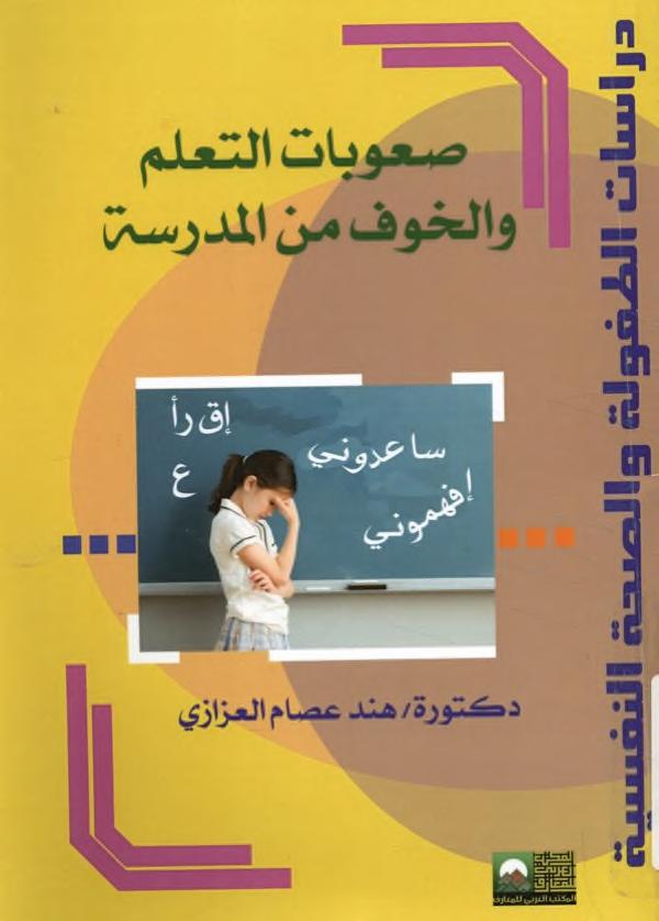 صعوبات التعلم و الخوف من المدرسة Free Download, Borrow