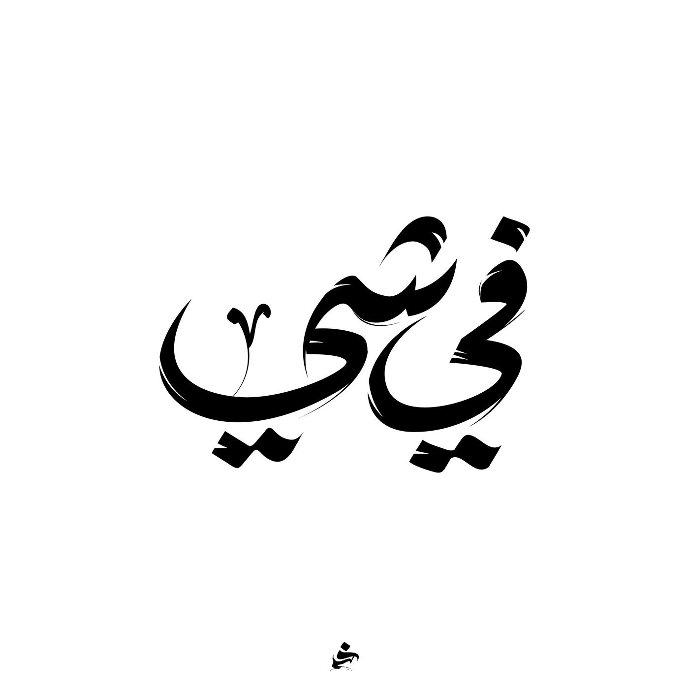 20 Typography On Behance Arabic Calligraphy Tattoo Typography Arabic Tattoo Design