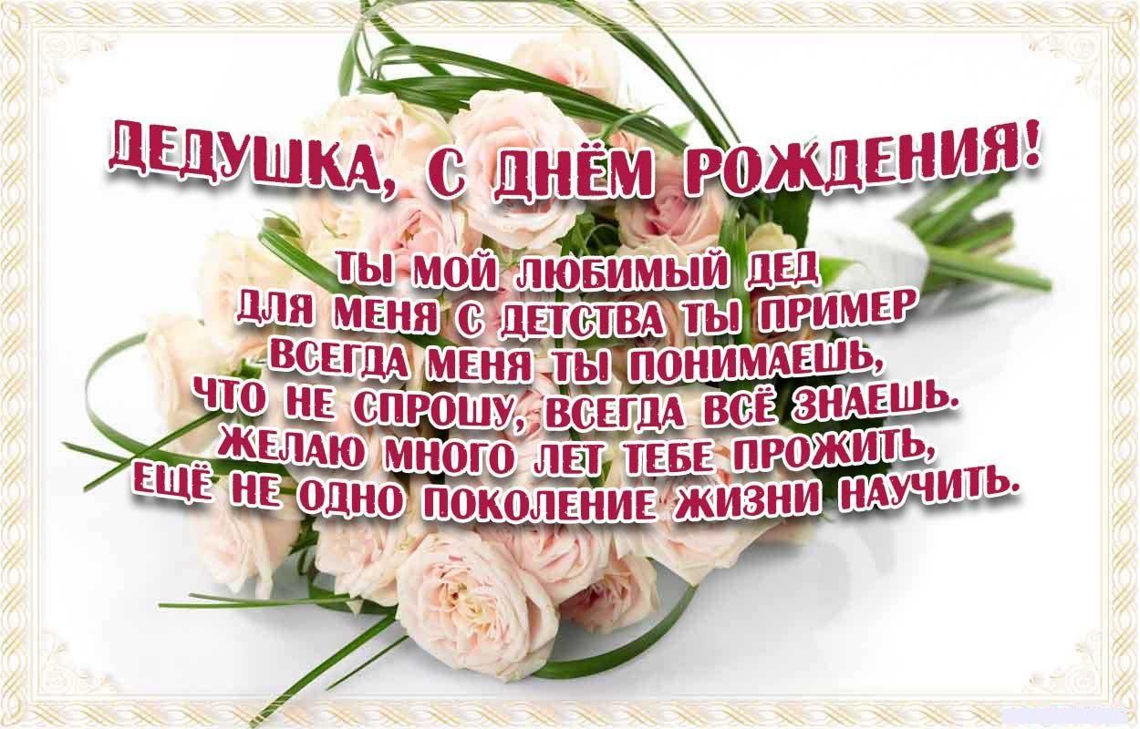 Стих поздравление с днем рождения дедушки