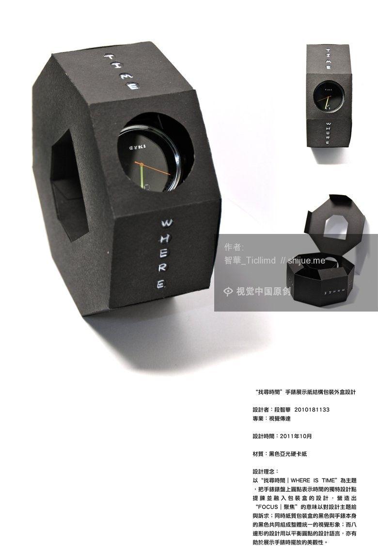 Watch Y EnvasesEnvases RelojEmpaq Packaging Empaque Diseño De dhQCsxBtr