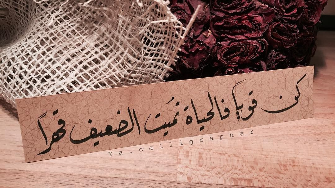 Pin By Manar Darwish On Arabic Words Calligraphy Quotes Picture Quotes Words Quotes