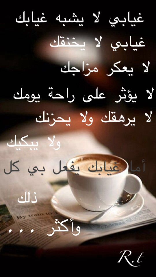 Pin By Rana Trabulsy On Mes Dessins Arabic Quotes Tea Cups Tea