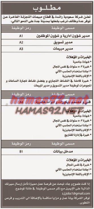 وظائف خاليه السعوديه وظائف جريدة عكاظ الاربعاء 19 11 2014 Art Shopping Screenshots