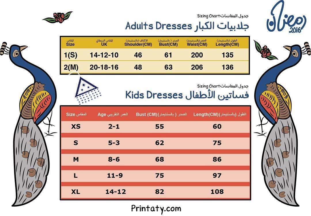 Instagram Photo By علامة تجارية مستوحاة من تراثنا Jun 3 2016 At 8 33am Utc Kids Dresses Instagram 3 Kids