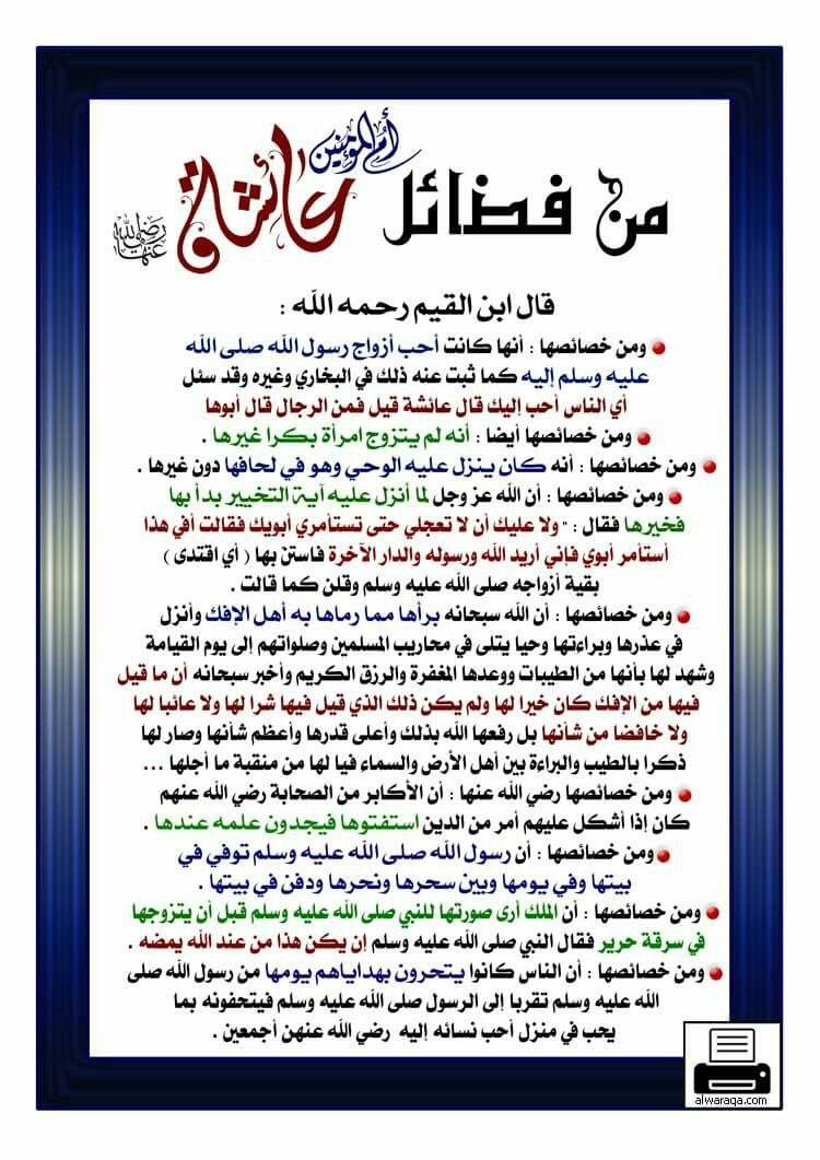 Pin By Abdullah Bulum On خطوط عربية Teachings Islam Beliefs