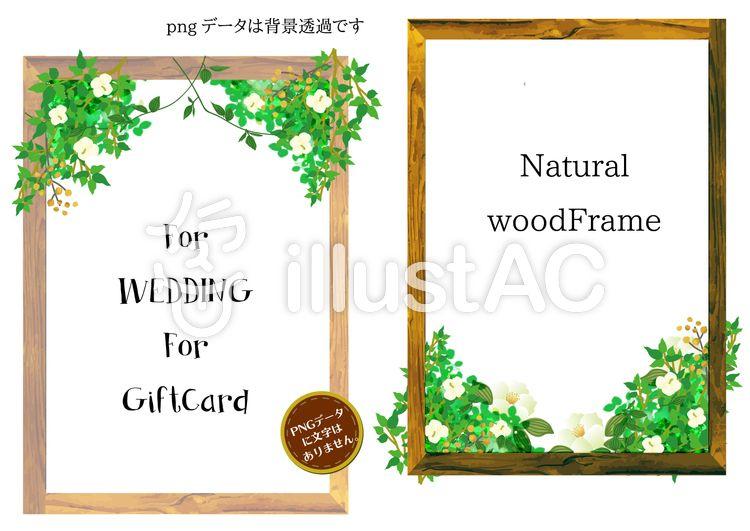 フリー素材 新緑 木枠フレーム ウエルカムボード カフェ