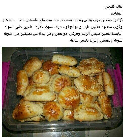كليجة عراقية Jamun Recipe Arabic Food Food And Drink