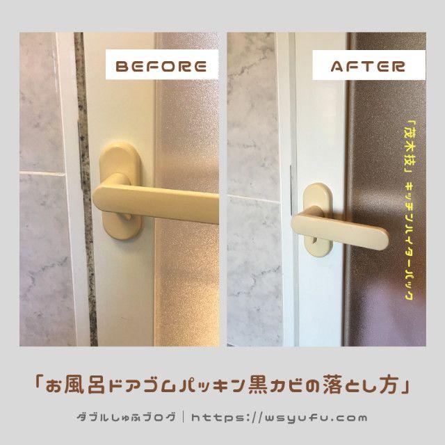 お風呂掃除の難敵 ゴムパッキン黒カビの落とし方は150円キッチンハイターパックでok 2020 風呂 カビ 掃除 掃除 風呂掃除
