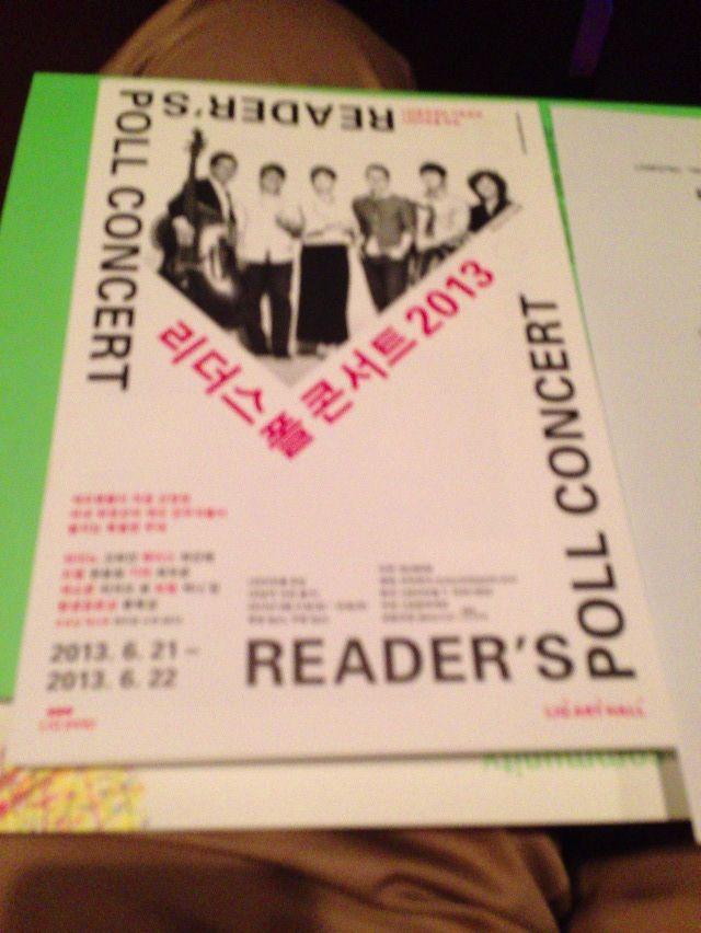 2013 리더스폴콘서트