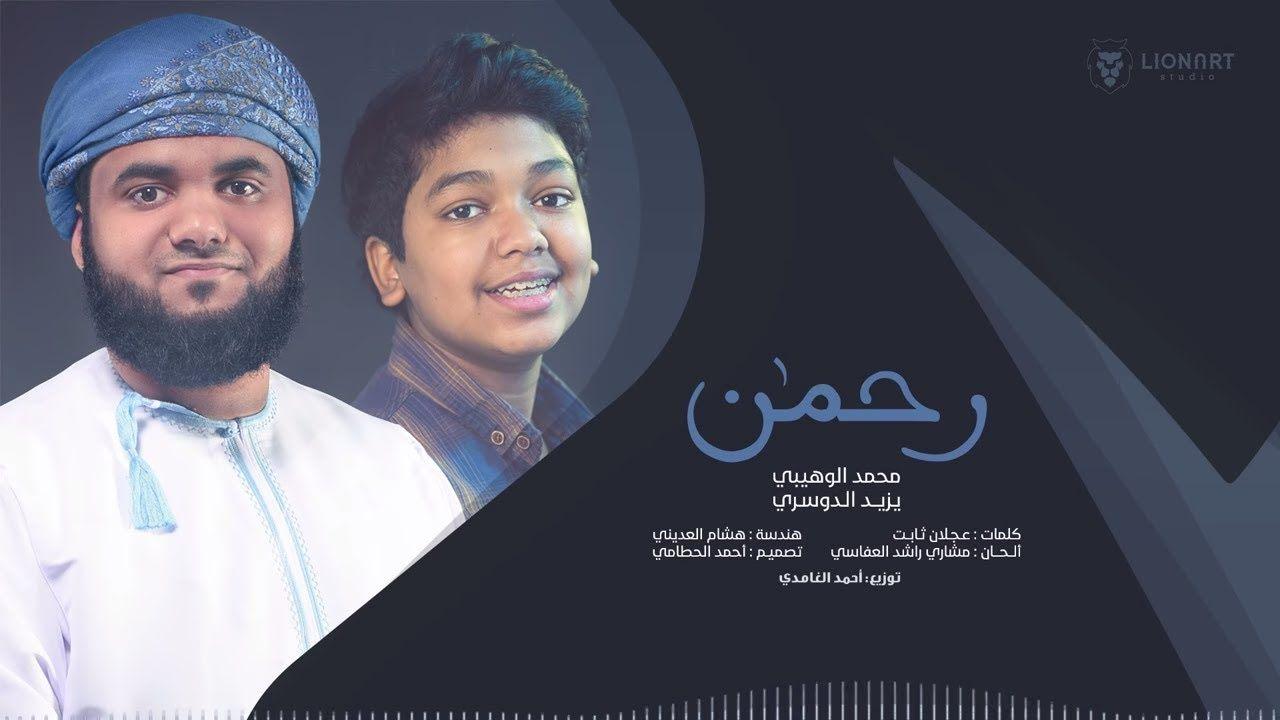 يزيد الدوسري محمد الوهيبي رحمن يا رحمن Rahman Ya Rahman Movie Posters Movies Poster
