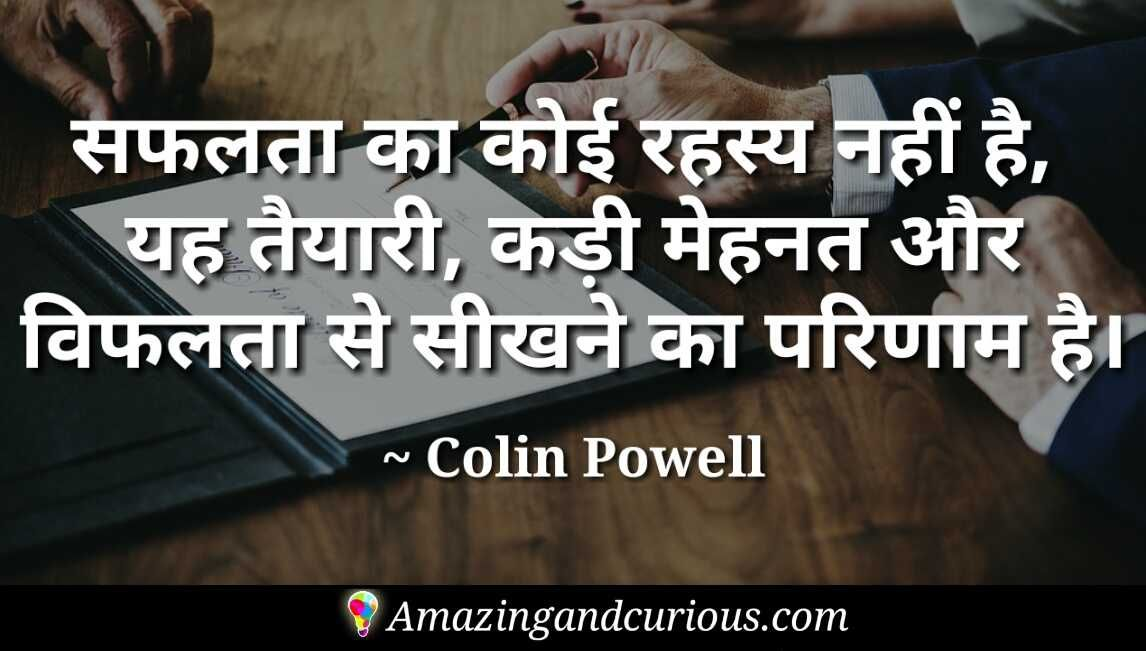 Motivational Business Quotes In Hindi