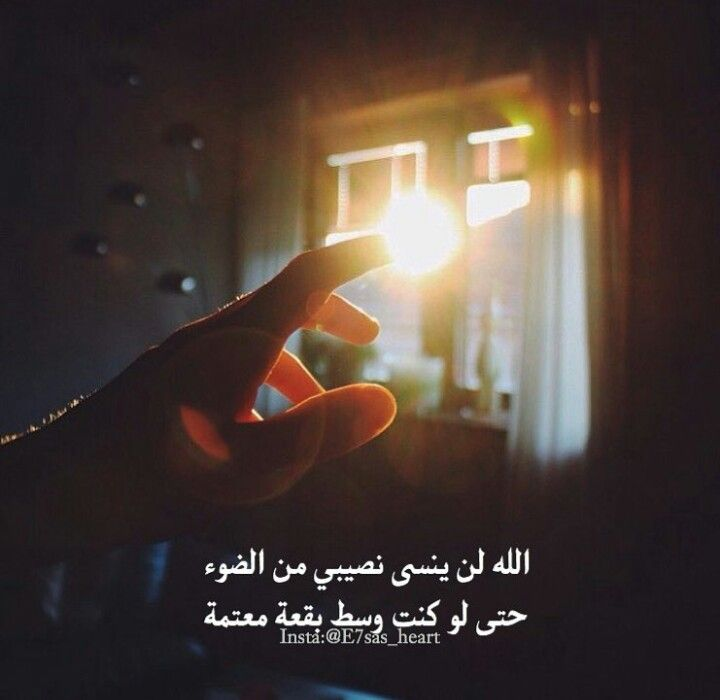 Pin By 𝑀𝑂𝑂𝑁 On الله ثقتي ورجائي Arabic Quotes Quotes Movie Posters