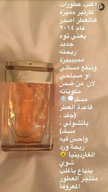 Pin By زينه On عطر Perfume Scents Perfume Perfume Scent