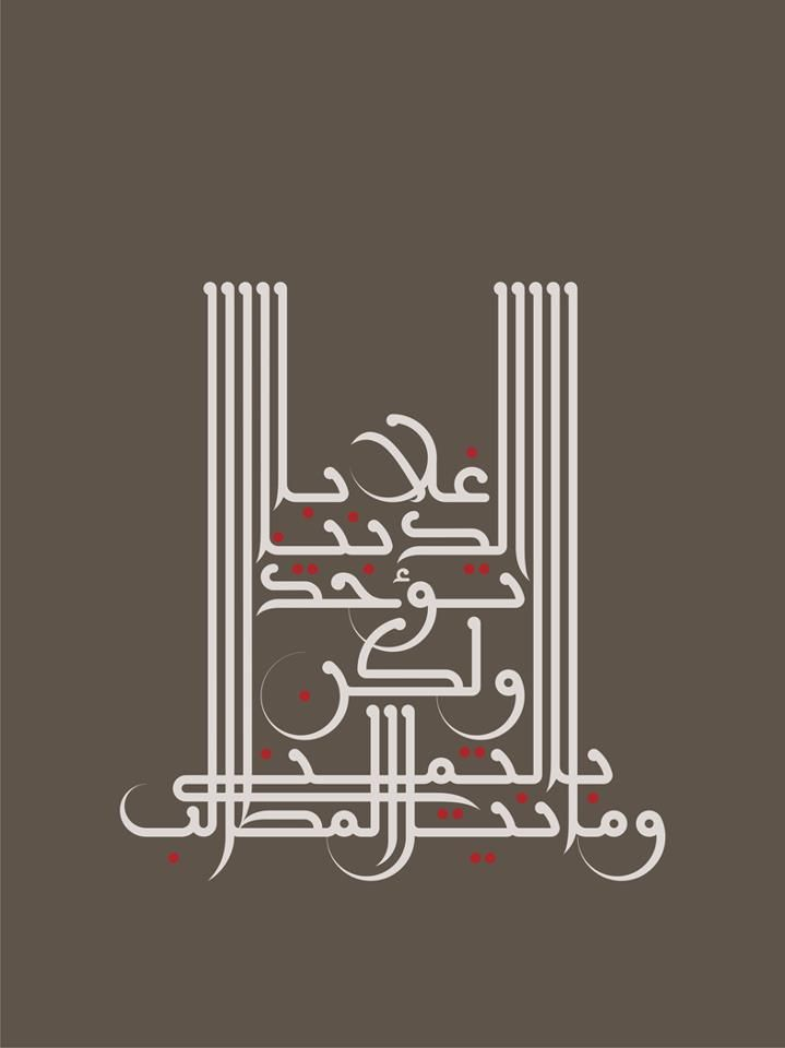 Pin By Abd Alraheem Altousi On Calligraphy Islamic Art Calligraphy Islamic Calligraphy Calligraphy Art