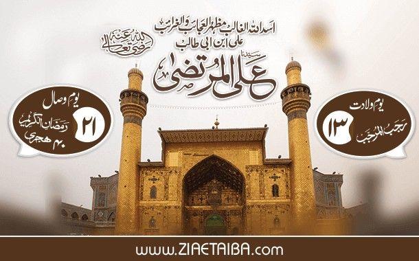Pin By Faheem Hussain On كربلاء معلی المقدسه Karbala Muala Maqadisa Islam Quran Taj Mahal Islam