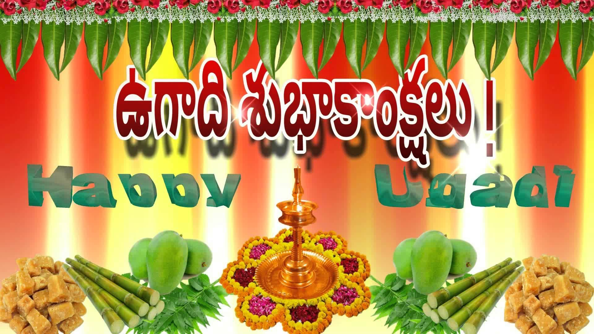 Happy ugadi wishes ugadi greetings ugadi 2016 ugadi animation happy ugadi wishes ugadi greetings ugadi 2016 ugadi animation videos m4hsunfo