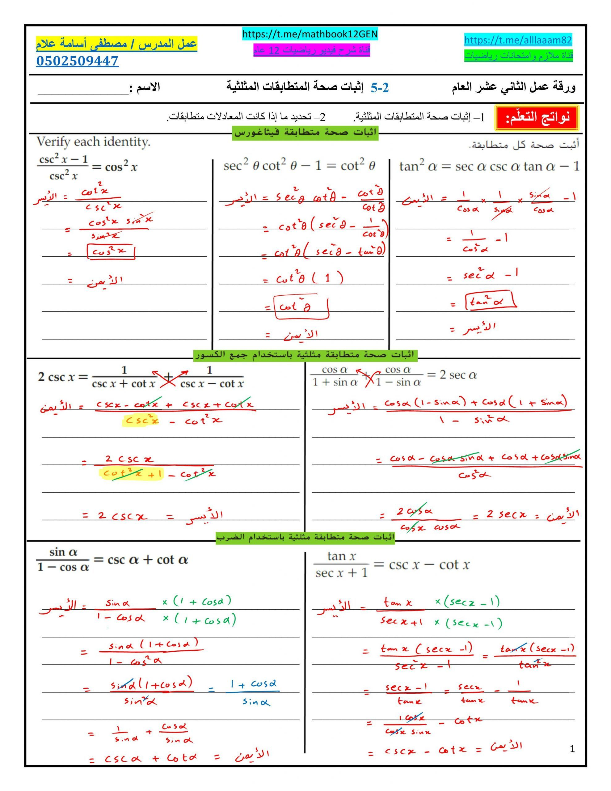 حل إثبات صحة المتطابقات المثلثية الصف الثاني عشر عام مادة الرياضيات المتكاملة Identity Journal