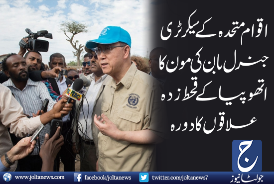 Get Latest News and Breaking News on Jolta News. Jolta News is Pakistan  Best News channel: اقوام متحدہ کے سیکرٹری جنرل بان کی مون کا اتھوپیا ...