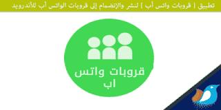 تحميل تطبيق قروبات واتس اب بنات منوعه وقنوات تيليجرام 2021 Tech Logos School Logos Georgia Tech Logo
