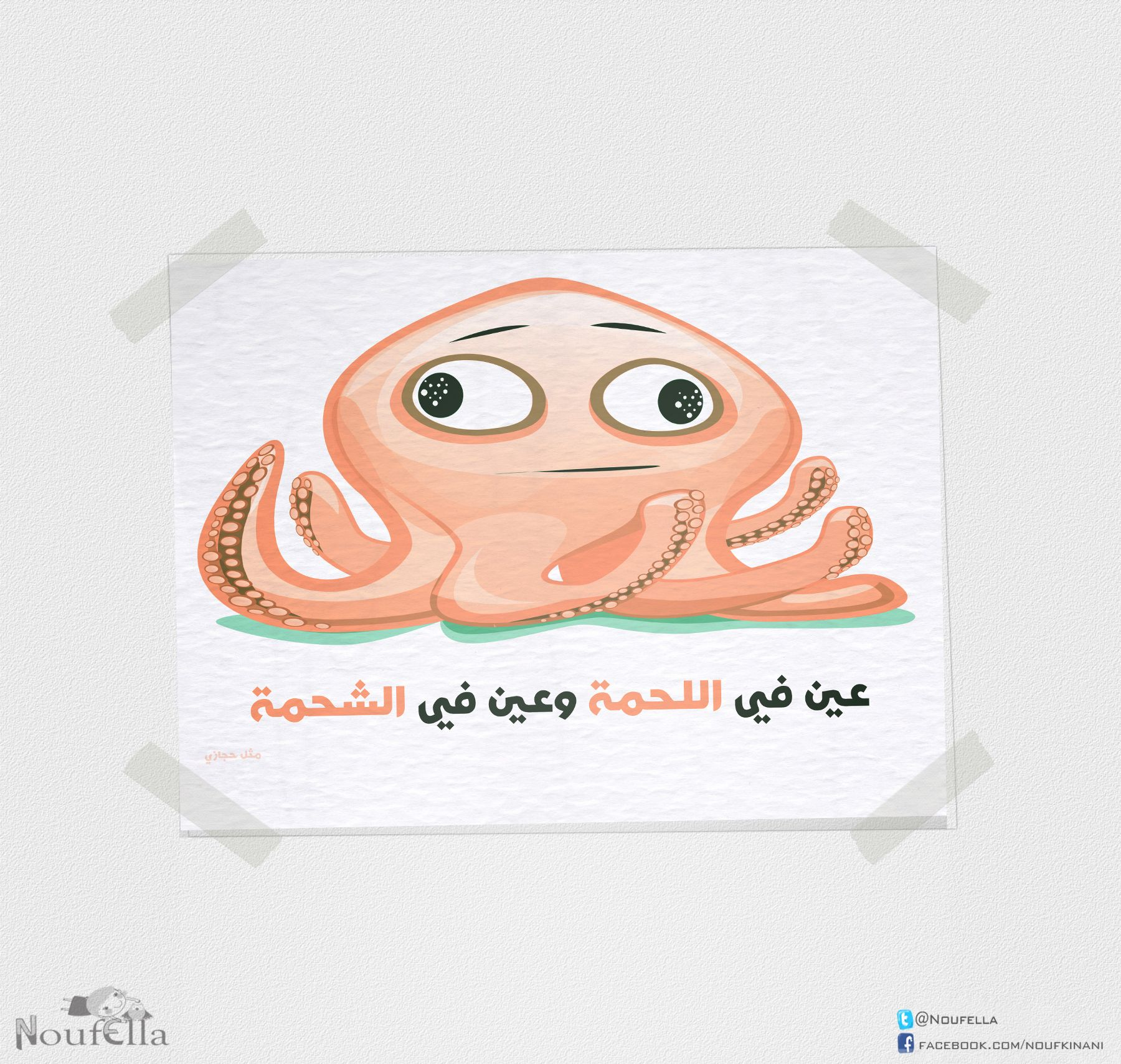 عين في اللحمة وعين في الشحمة Artist Nouf Alkinani Posters Art Prints Poster Prints Art Prints
